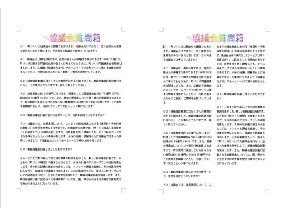 Kingsoft Writer2013 段組みで読み易く
