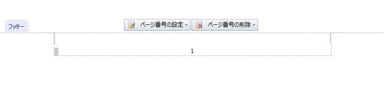 Kingsoft Writer2013 ヘッダーとフッター