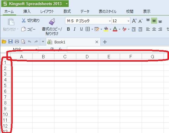 Kingsoft Spreadsheets 2013 基本の基本