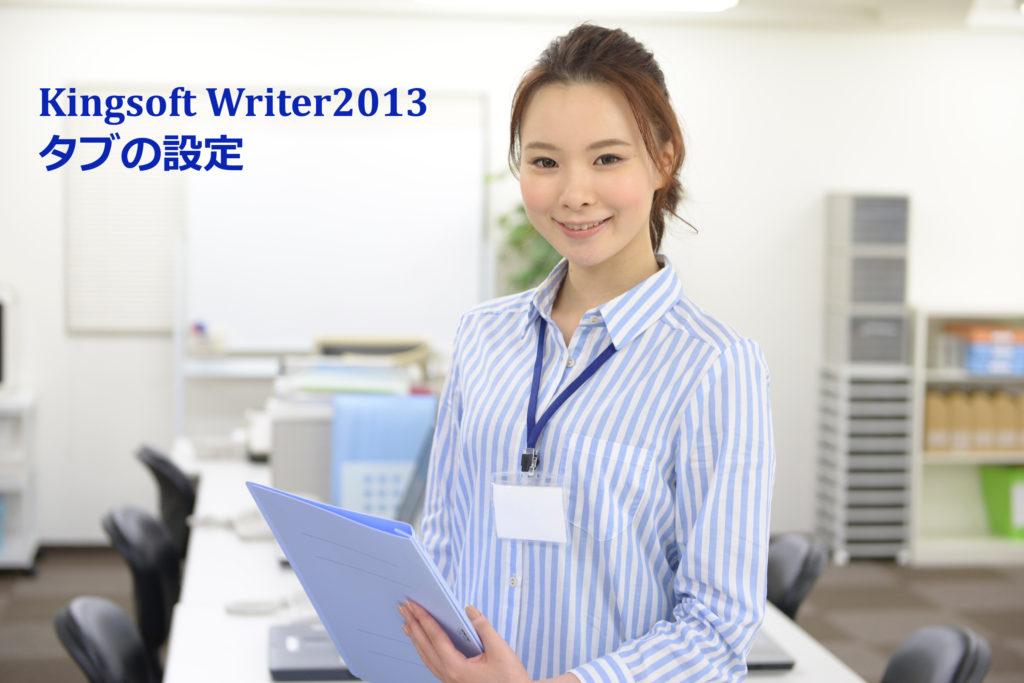 Kingsoft Writer2013 タブの設定