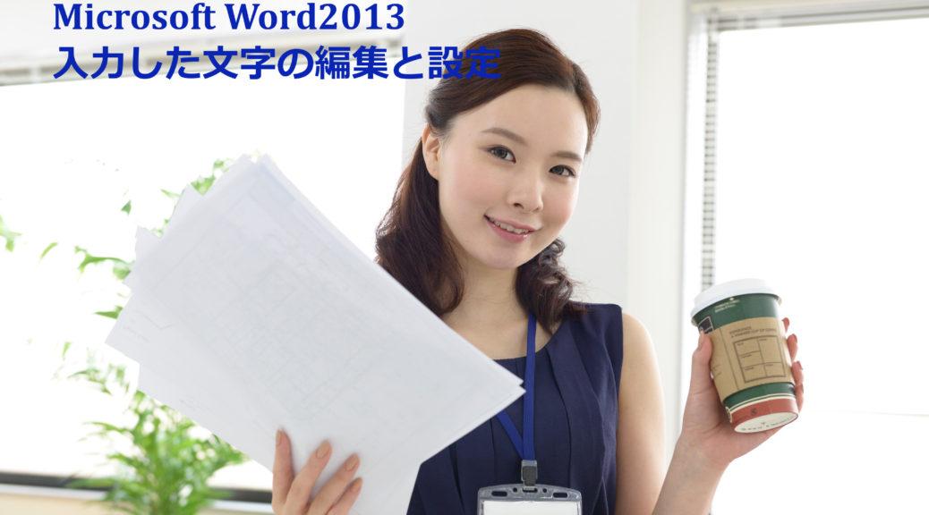 MicrosoftOffice Word2013 入力した文字の編集と設定