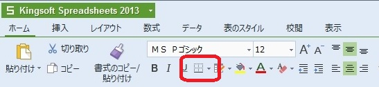 Kingsoft Spreadsheets 2013 罫線の引き方