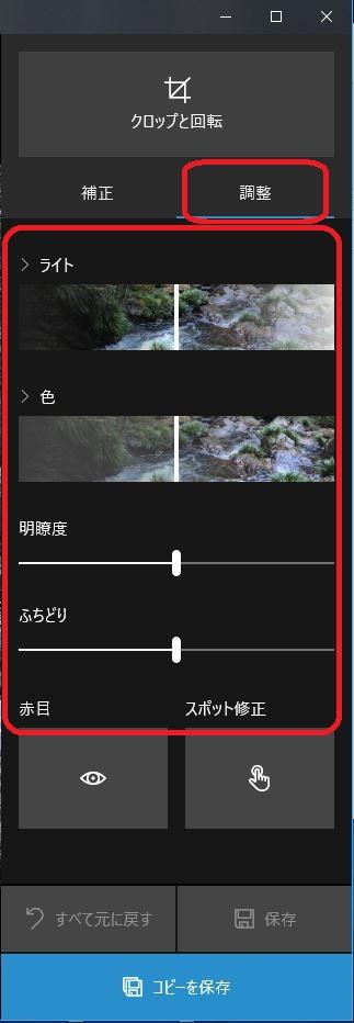 50歳からの写真整理 Windows10のフォトアプリで簡単編集