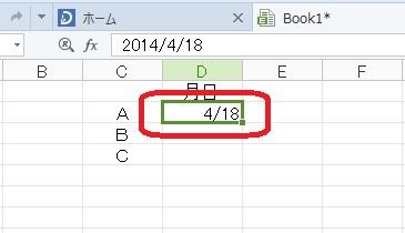 Kingsoft Spreadsheets 2013 セルの書式(日付)