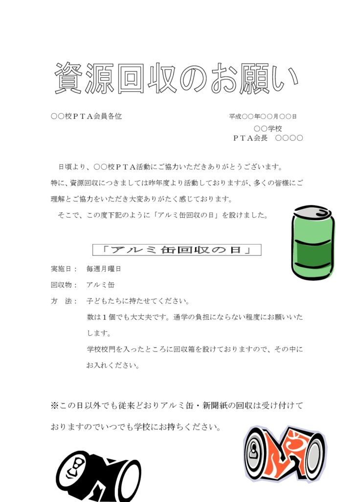 PTA文書アルミ缶回収の日