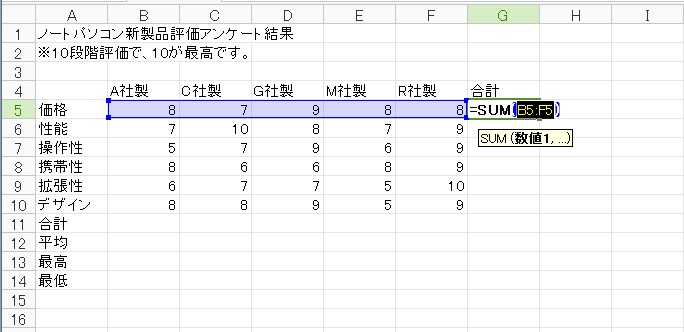 Kingsoft Spreadsheets 2013 関数の入力