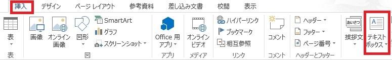 【テキストボックス】をクリック