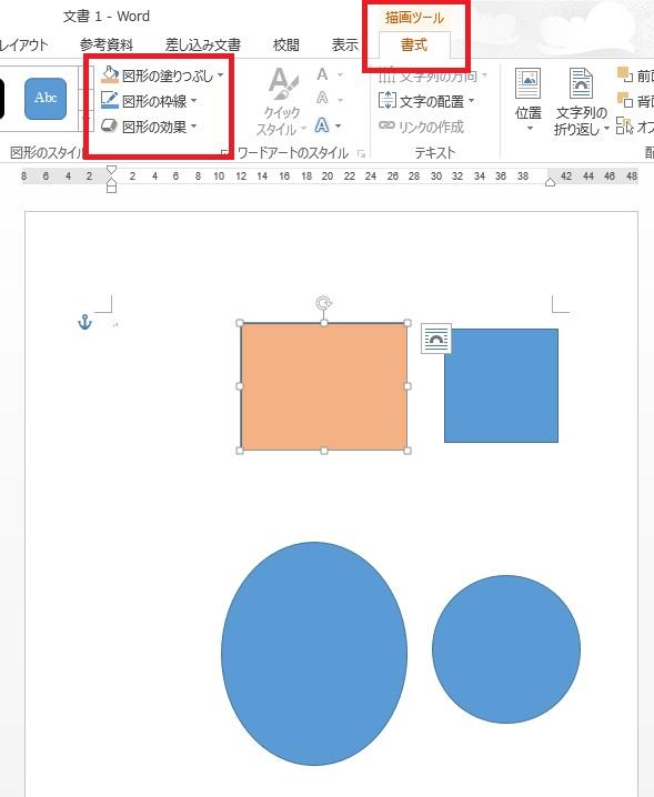図形の作成 円と四角