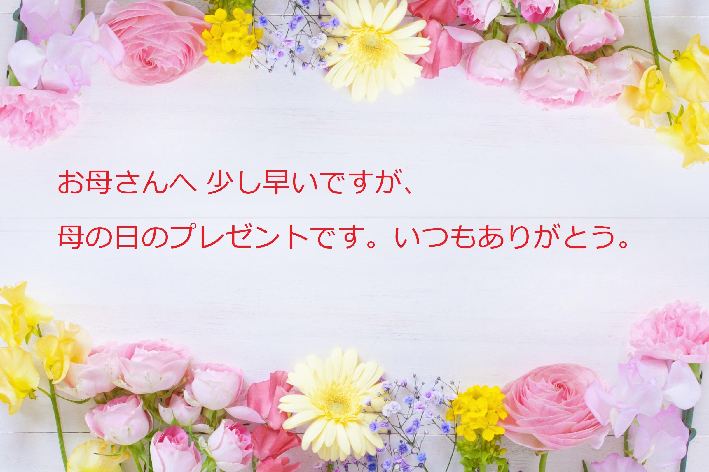 母の日に感謝のメッセージ