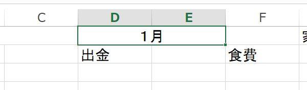 D1~E1のセルを結合