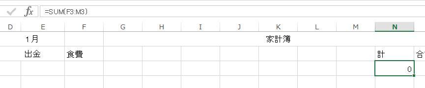 F3からM3までの合計の計算式
