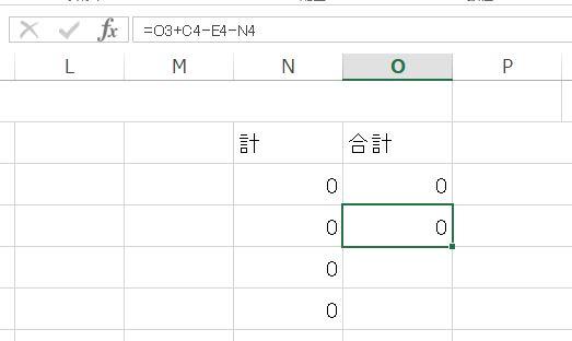 O4のセルに残高の計算式