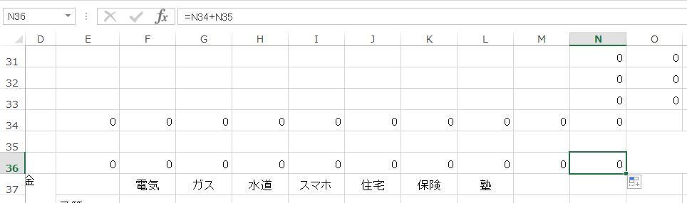 F36~N36のセルに同様の合計の計算式