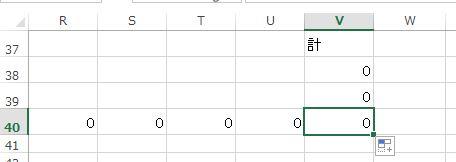 V39とV40のセルにも同様の合計の計算式