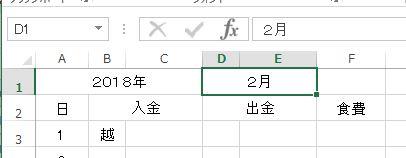 家計簿の月数