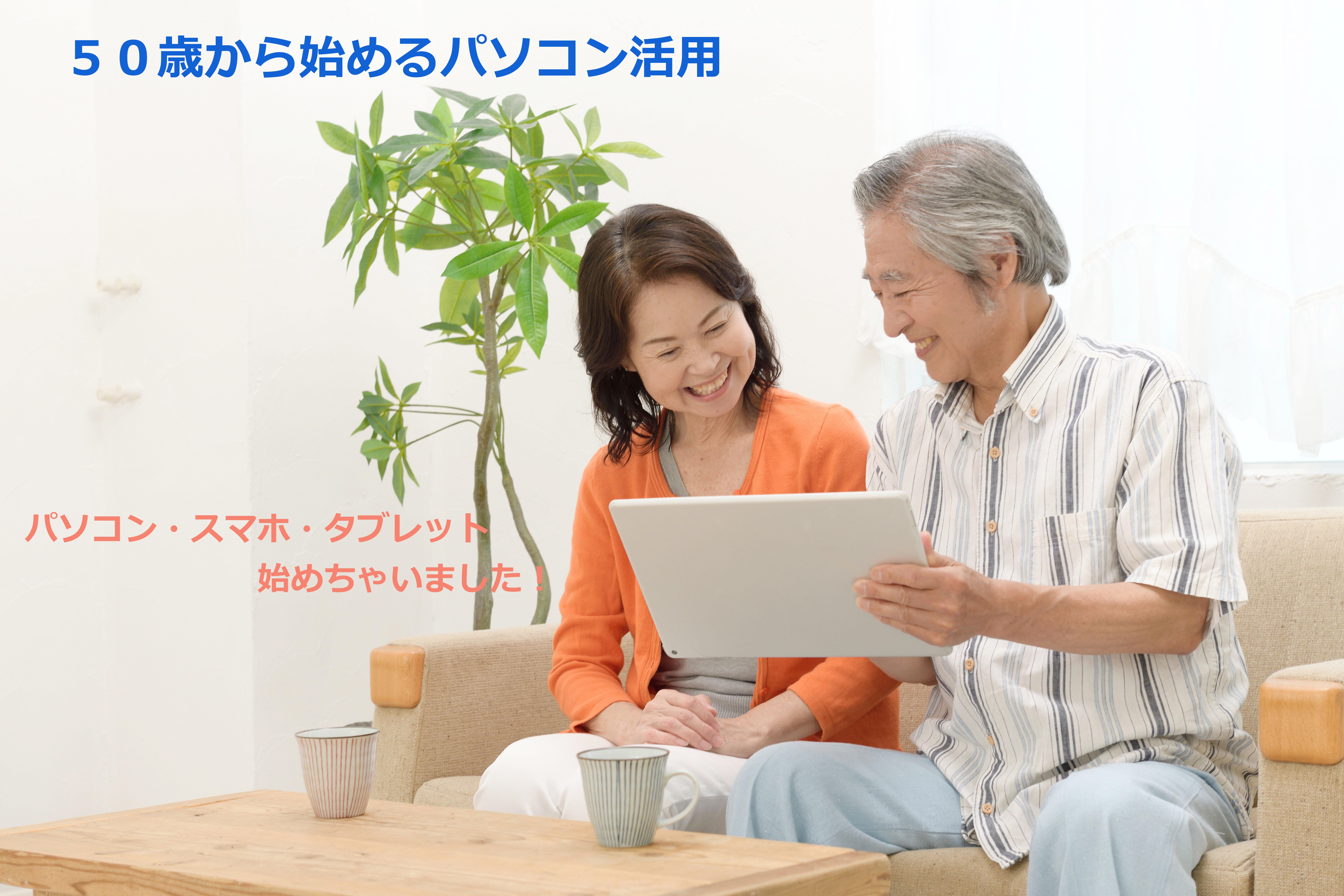 50歳から始めるパソコン活用