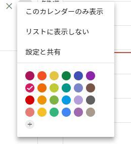 色をクリック