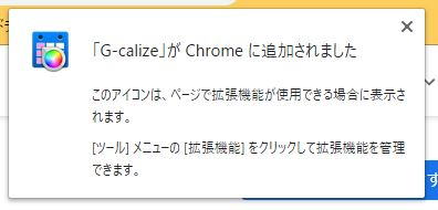 Chromeに追加されました