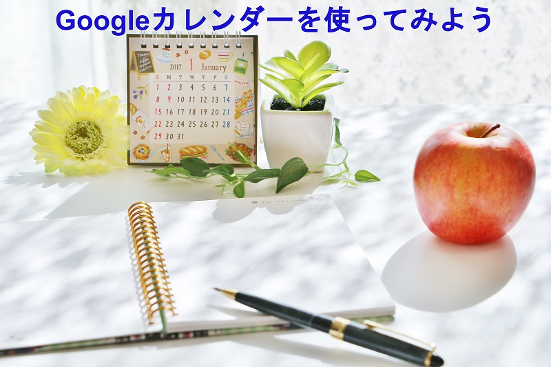 Googleカレンダーを使ってみよう