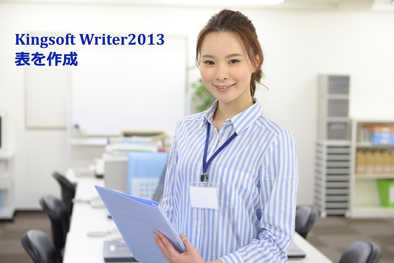 Kingsoft Writer2013 表を作成