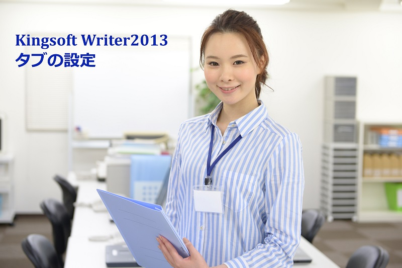 Kingsoft Writer2013 タブの設定