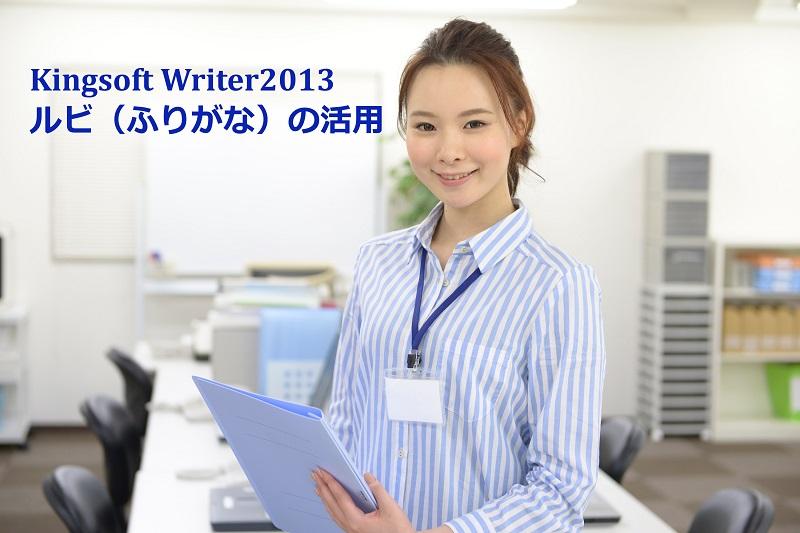 Kingsoft Writer2013 ルビ(ふりがな)の活用