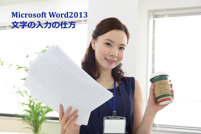 Word2013 文字の入力の仕方