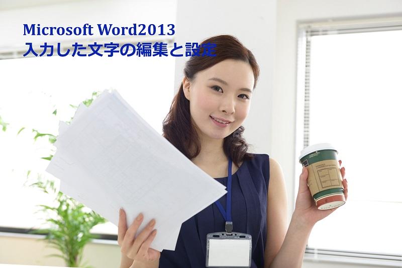 Word2013 入力した文字の編集と設定
