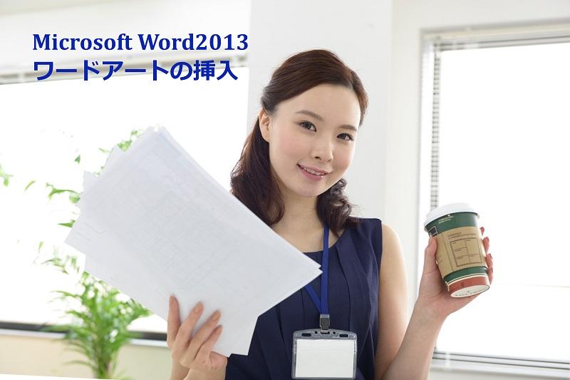 word2013 ワードアートの挿入
