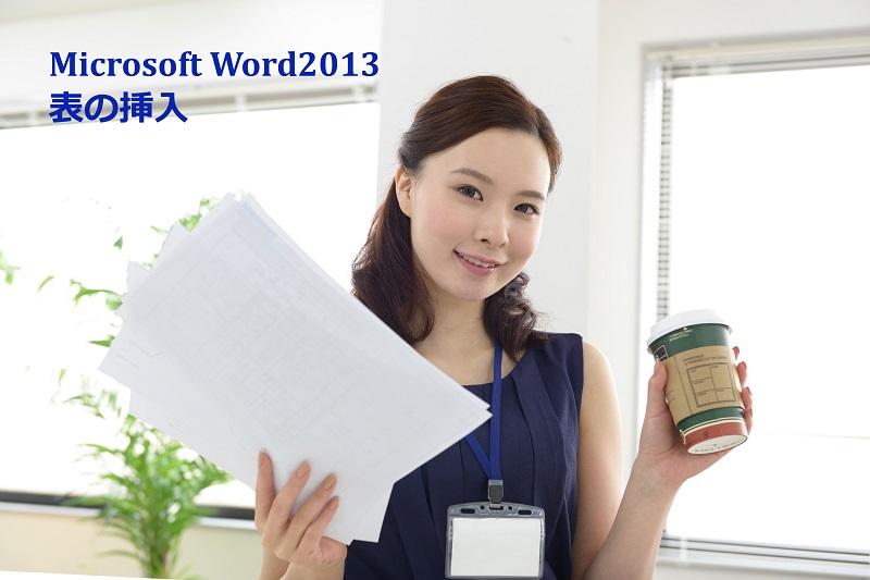 Word2013 表の挿入