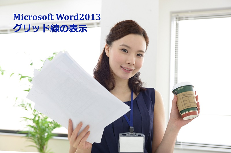 Word2013 グリッド線の表示