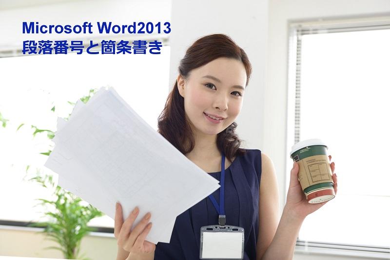 Word2013 段落番号と箇条書き