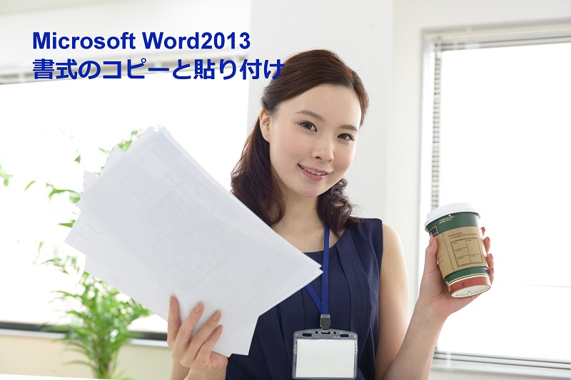 Word2013 書式のコピーと貼り付け