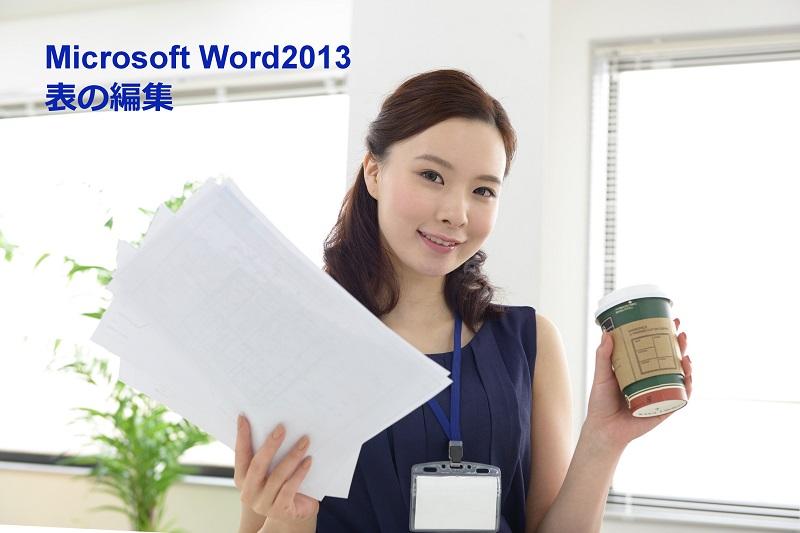 Word2013 表の編集