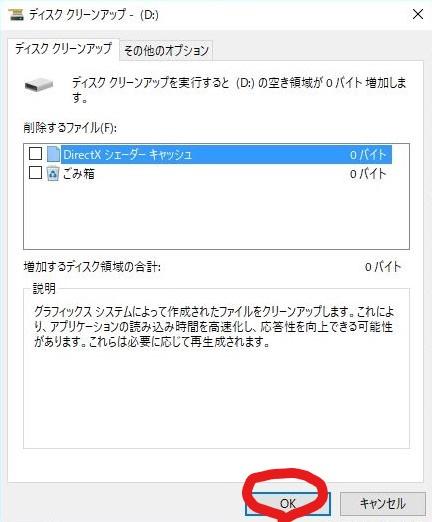 システムファイルのクリーンアップ