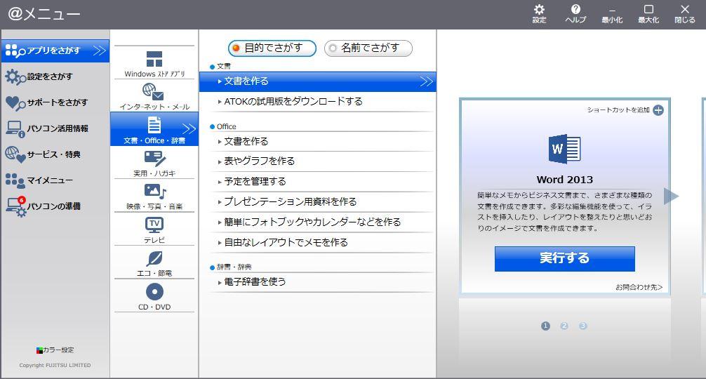 デスクトップに置きたいアプリをドラッグ