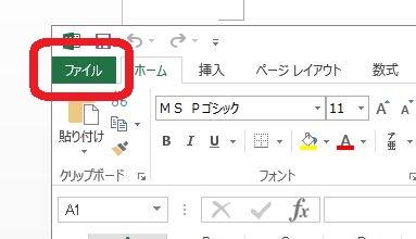【ファイル】をクリック