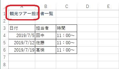 【A1】のセルクリック