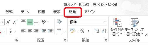 【開発】タブをクリック