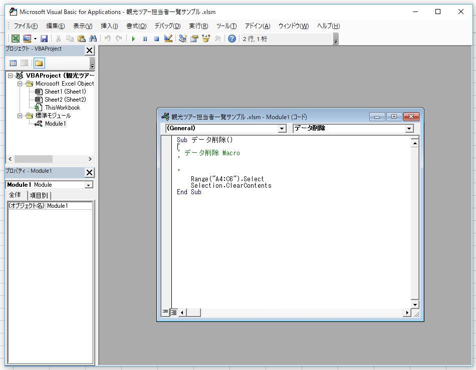 記録マクロのあるエクセルを開き、VBEを開きます。