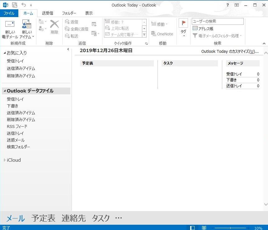 【ファイル】をクリックします。