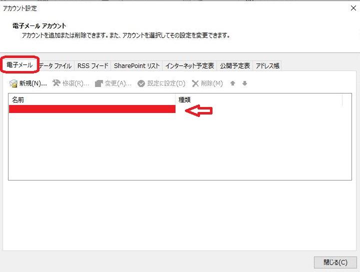【電子メール】のタブをクリックするとメールアドレスが記載されています。