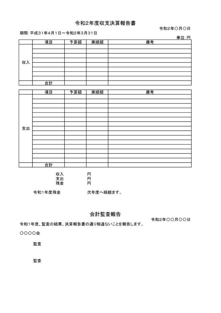 会計報告書1