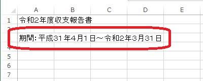 A3に「期間:平成31年4月1日~令和2年3月31日」と入力します