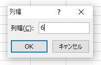 列の幅を「6」にし【OK】をクリックします