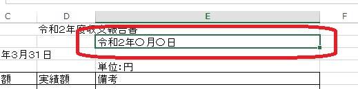 E2を選択して【ホーム】の【右揃え】をクリックしして右揃えにします
