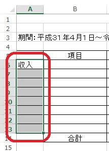 A6~A13まで選択して、【ホーム】の【セルを結合して中央揃え】をクリックして中央揃えにします