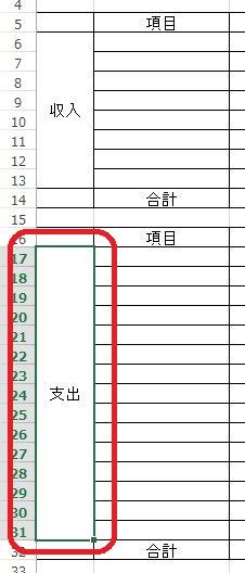 同様にA17~A31まで選択して、セルを結合して中央揃えにします
