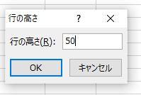 B45を選択して、【書式】の【行の高さ】をクリックし、「50」に設定します