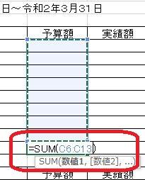 C14を選択して、合計の関数を入力して、C6~C13の合計を出します